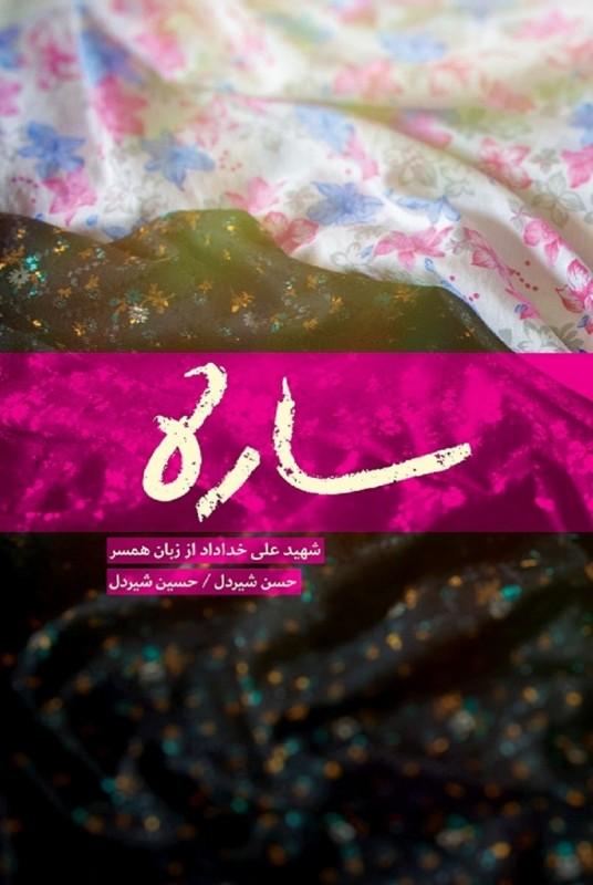 کتاب ساره شهید علی خداداد از زبان همسر