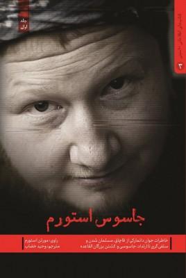 کتاب جاسوس استورم خاطرات جوان دانمارکی از قاچاق، مسلمان شدن و سلفی گری تا ارتداد، جاسوسی و کشتن بزرگان القاعده