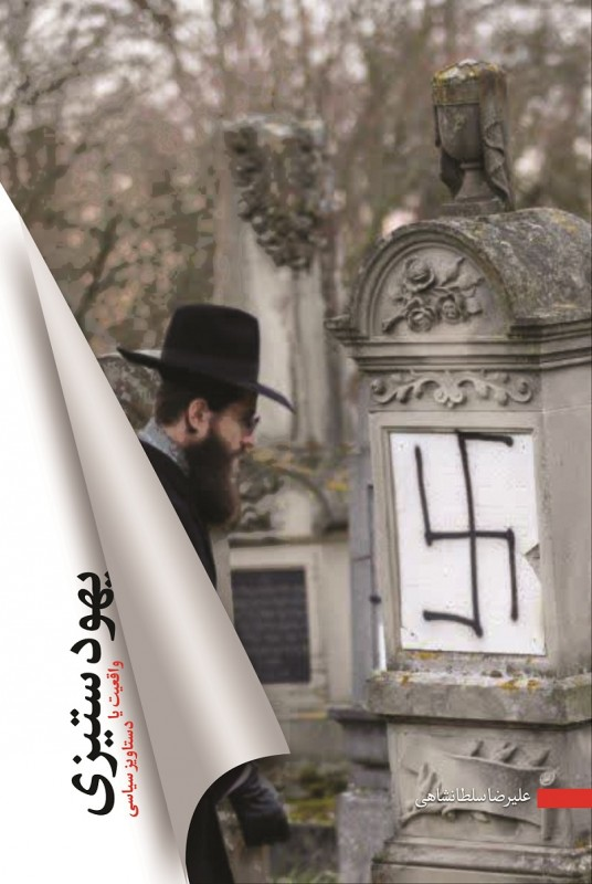 بررسی اجمالی مقوله یهود و یهودستیزی