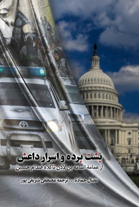 پشت پرده و اسرار یک سازمان تروریستی بهنام «دولت اسلامی عراق و شام» (داعش)