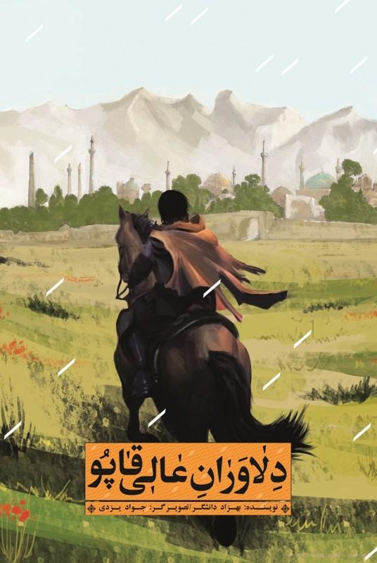 کتاب دلاوران عالی قاپو نوشته بهزاد دانشگر