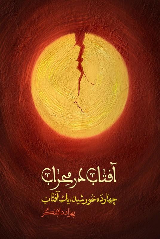 روایت داستانی از زندگانی امام علی علیه السلام