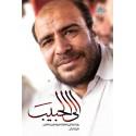 کتاب الی الحبیب روایت زندگی و خاطرات شهید علیرضا بابایی