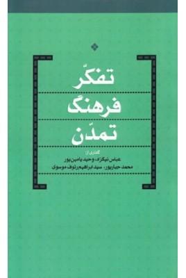 این کتاب چهار درس گفتارهایی از عباس نیکزاد، وحید یامین پور، محمد جبارپور و سید ابراهیم رئوف موسوی است