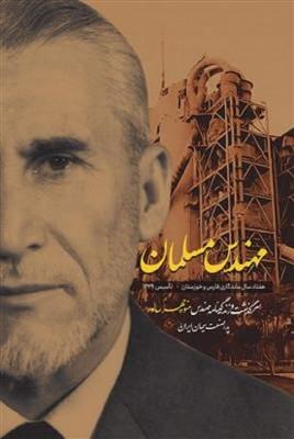 سرگذشت و زندگی نامه پدر صنعت سیمان ایران