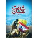 بررسی تاریخچه عملیات شهادت طلبانه در لبنان در خلال سالهای جنگ داخلی