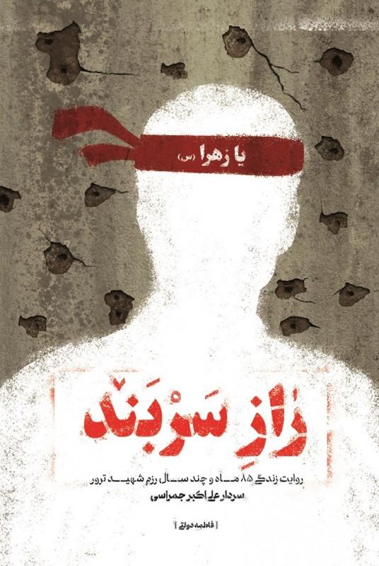 «راز سربند»؛ روایتگر زندگی شهید علی اکبرجمراسی است.