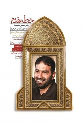 کتاب خط مقدم روایتی داستانی و مستند از تشکیل یگان موشکی ایران با محوریت زندگی شهید طهرانی مقدم