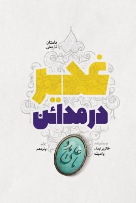 """بلندترین داستان غدیر به روایت """"حذیفه یمانی"""" برای یک جوان ایرانی"""