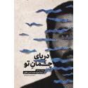 کتاب  چشمان تو روایتی از زندگی پاسدار شهید محمد حسن غفاری