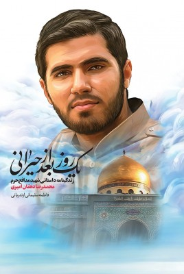 کتاب یک روز بعد از حیرانی زندگینامه داستانی شهید مدافع حرم محمدرضا دهقان امیری