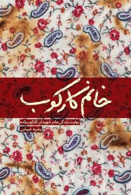 کتاب خانم کارکوب روایت زندگی مادر شهیدان کارکوب زاده