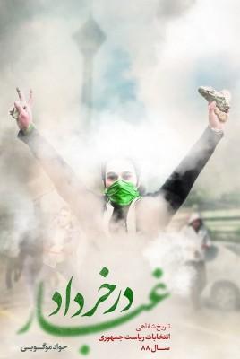 کتاب غبار در خرداد تاریخ شفاهی انتخابات ریاست جمهوری سال 88