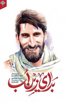 کتاب برای زین أب روایت زندگی شهید مدافع حرم محمد بلباسی