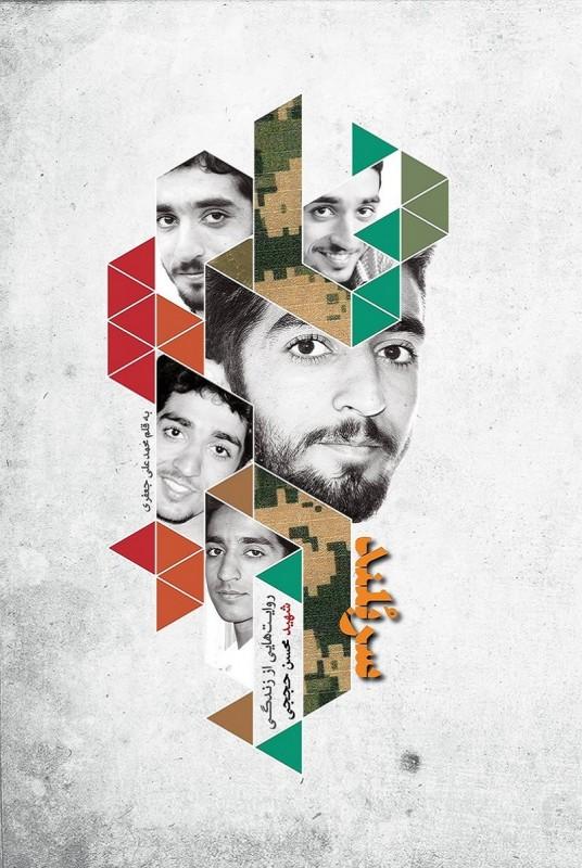 کتاب سربلند روایت هایی از زندگی شهید مدافع حرم محسن حججی