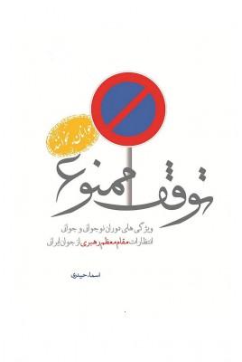 کتاب توقف ممنوع1 ویژگی های دوران نوجوانی و جوانی انتظارات مقام معظم رهبری از جوانان ایرانی