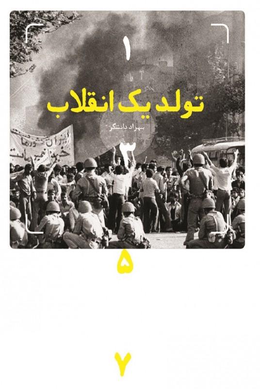 کتاب تولد یک انقلاب روایتی متفاوت از روزهای سال 56-57