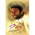 کتاب شهید عزیز مجموعه خاطرات شهید مدافع حرم محمود رادمهر