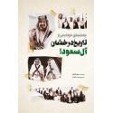 کتاب چند نمای خواندنی از تاریخ درخشان آل سعود