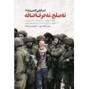 خاطرات یک خبرنگار از سفر به شهرهای صهیونیست نشین فلسطین اشغالی