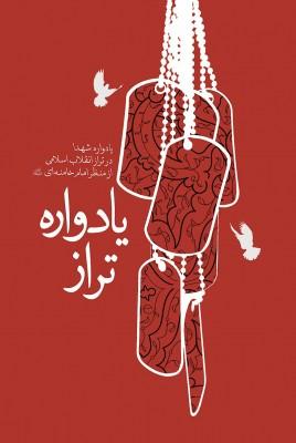 کتاب یادوراه تراز یادوراه شهدا در تراز انقلاب اسلامی از منظر امام خامنه ای