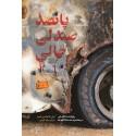 کتاب پانصد صندلی خالی روزنوشت های زنی در محاصره سه ساله الفوعه