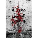 کتاب معرکه عشق و خون