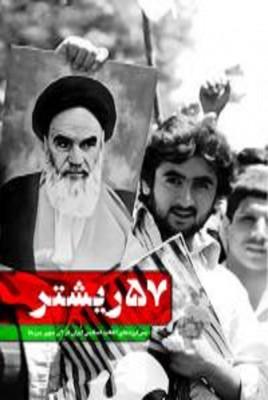 کتاب 57 ریشتر پس لرزه های انقلاب اسلامی در آن سوی مرزها
