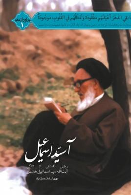 کتاب آ سید اسماعیل روایتی داستانی از زندگی آیت الله سید اسماعیل هاشمی
