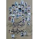 کتابی از خاطرات داستانی رشادت شهدای مدافع حرم لشکر ۲۵ کربلا در سوریه