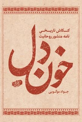کتاب خون دل کنکاش تاریخی نامه منشور روحانیت