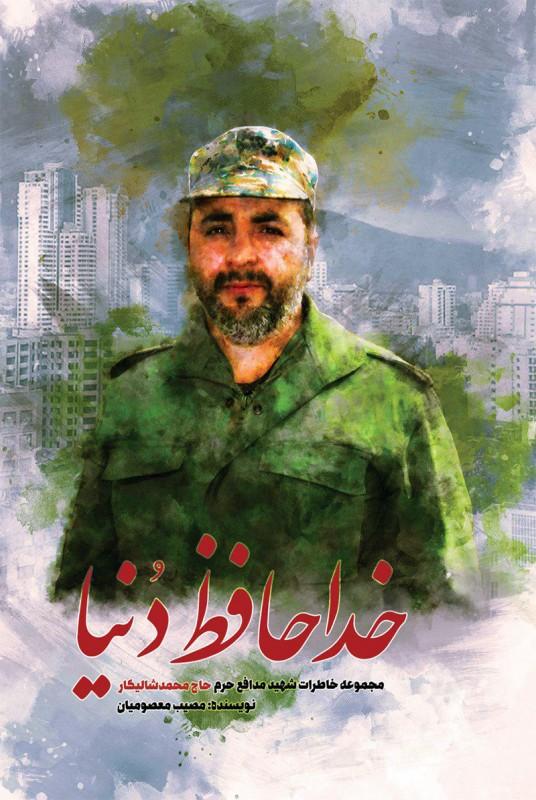 کتاب خداحافظ دنیا مجموعه خاطرات شهید مدافع حرم حاج محمد شالیکار