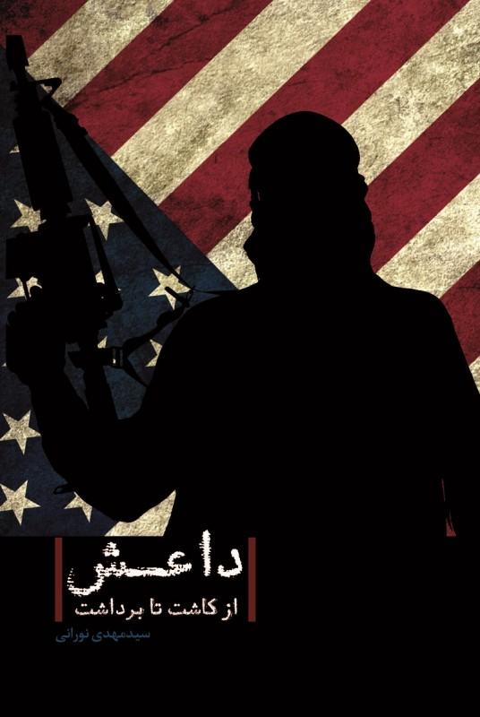 کتاب داعش از کاشت تا برداشت