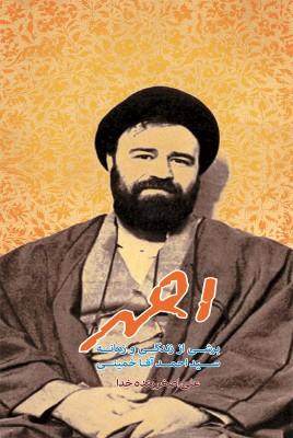 برشی از زندگی و زمانه سید احمد آقا خمینی