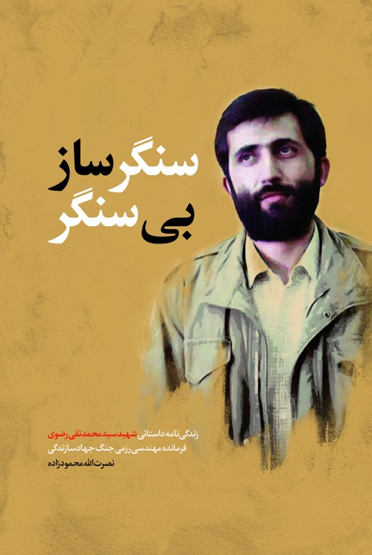 کتاب سنگر ساز بی سنگر زندگی نامه داستانی شهید سید محمد تقی رضوی فرمانده مهندسی رزمی جنگ جهاد سازندگی