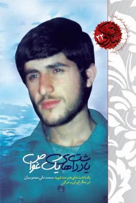 یادداشتهای یک غواص شامل یادداشتها، خاطرات و نقاشیهای شهید محمدعلی معصومیان می باشد