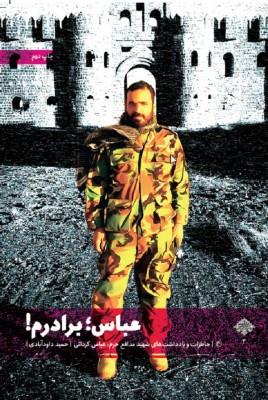 عباس برادرم خاطرات و یادداشت های شهید مدافع حرم عباس کردانی