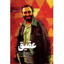 کتاب عقیق (زندگی نامه داستان شهید حسین خرازی؛ فرمانده لشگر 14 امام حسین علیه السلام)