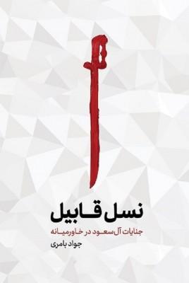 نسل قابیل جنایات آل سعود در...