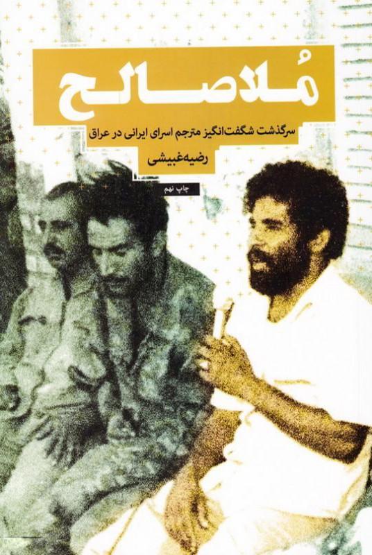 کتاب ملا صالح سر گذشت شگفت انگیز مترجم اسرای ایرانی در عراق