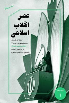 کتاب عصر انقلاب اسلامی