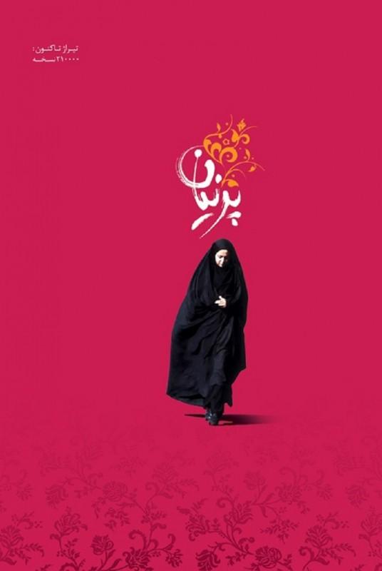 کتاب پرنیان، پرتیراژترین کتاب در زمینه حجاب و عفاف