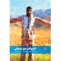 کتاب تو برادر من نیستی خاطرات شهید مدافع حرم محمد تاج بخش
