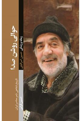 کتاب حوالی روشن صدا زمانه و زندگی حسین اسرافیلی