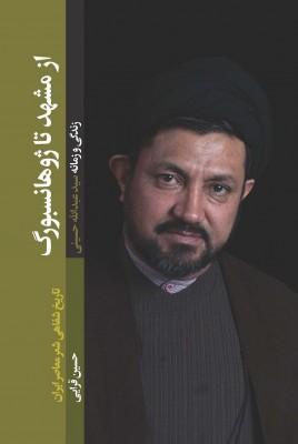 کتاب از مشهد تا ژوهانسبورگ زمانه و زندگی سید حسینی