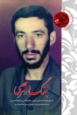 کتاب جنگ در مرخصی نیم نگاهی به زندگی و اوج بندگی شهید جاوید الاثر رضا ابوالحسنی