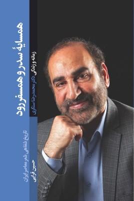 همسایه سدر و همسفر رود زمانه و زندگی دکتر محمدرضا سنگری