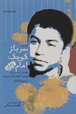 مشاهده و خرید کتاب سرباز کوچک امام خاطرات آزاده مهدی طحانیان