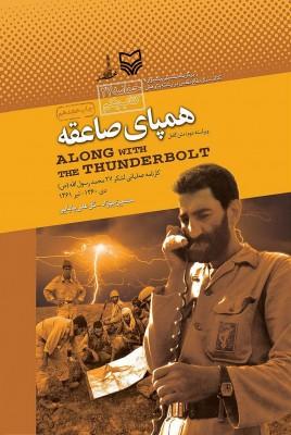 کارنامهای تاریخی و مستند از شکلگیری لشکر 27 محمد رسول الله(ص)