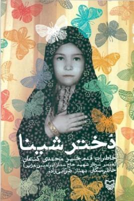 دختر شینا: روایتی از زندگی همسر شهید حاج ستار ابراهیمی هژیر